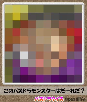 パズドラモザイククイズ26-6