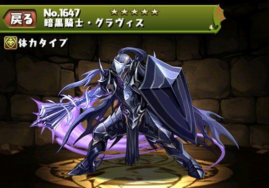 暗黒騎士・グラヴィスのステータス