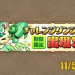 11月5日からチャレンジダンジョンが登場!内容もプレゼントも刷新