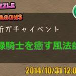 新レアガチャイベント『緑騎士を癒す風法師』が10月31日12時から開催!ツリーカーニバル