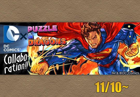 DCコミックスコラボが11月10日から開催!パズドラにスーパーマンが登場