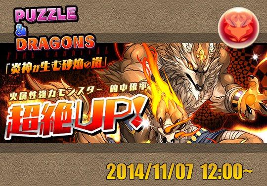 新レアガチャイベント『炎神が生む砂焔の嵐』が11月7日12時から開催!