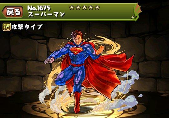 スーパーマンのステータス