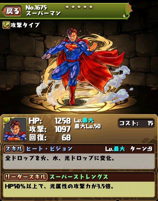 スーパーマンのスキル&ステータス