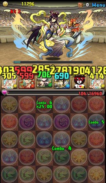 チャレンジダンジョン2 Lv6 ボス 三撃目6コンボ25倍
