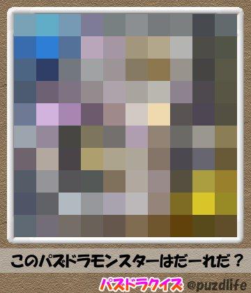 パズドラモザイククイズ28-5