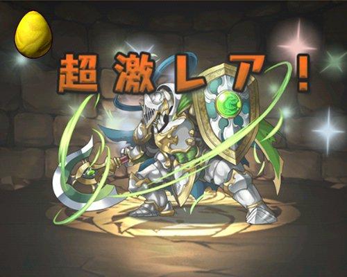 緑騎士・デルガド 超激レア
