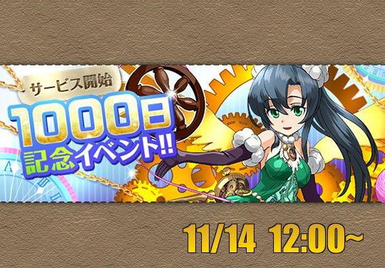 サービス開始1000日記念イベントが来る!新フェス限や極限ドラゴンラッシュもあるぞ