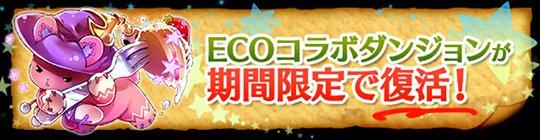 スペシャルダンジョン「ECOコラボ」復活!
