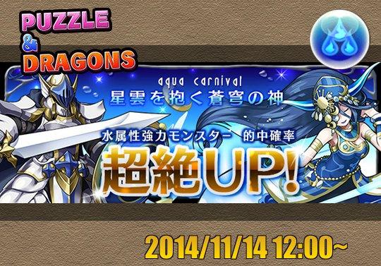 新レアガチャイベント『星雲を抱く蒼穹の神』が11月14日12時から開催!