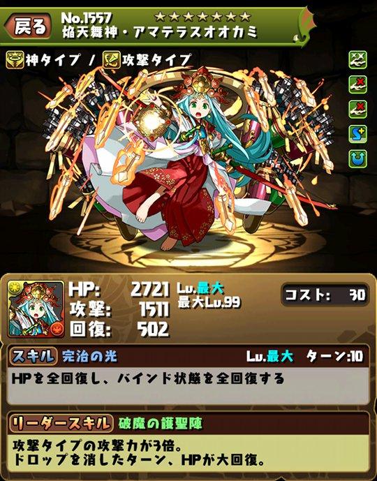 焔天舞神・アマテラスオオカミのスキル&ステータス