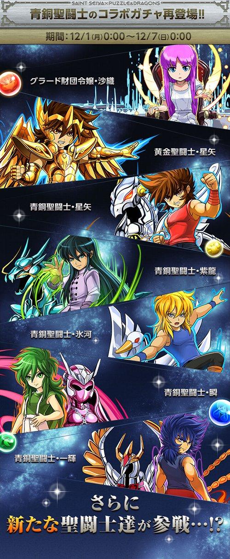 聖闘士星矢コラボ第二弾2