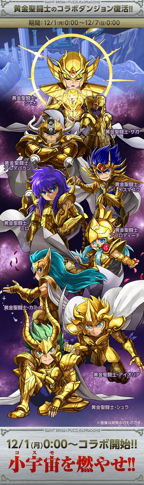 聖闘士星矢コラボ第二弾3