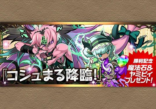 コシュまる降臨記念のヤミピィ配布日時が決定!