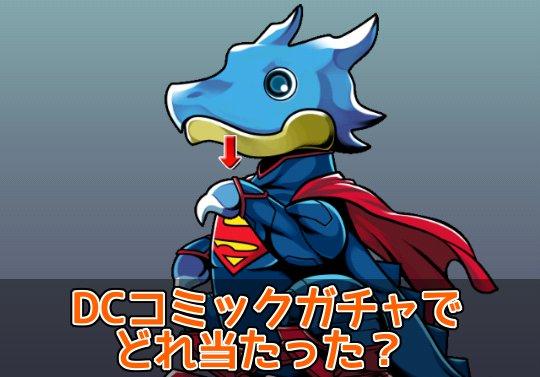 【投票】DCコミックコラボガチャでどのキャラ当たった?