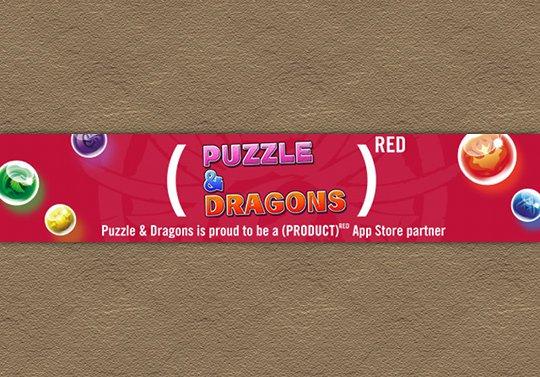 iOSでApps for (RED)キャンペーン!魔法石購入でエイズ撲滅チャリティーに寄付できる