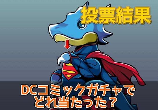 【投票結果】DCコミックコラボガチャでどのキャラ当たった?