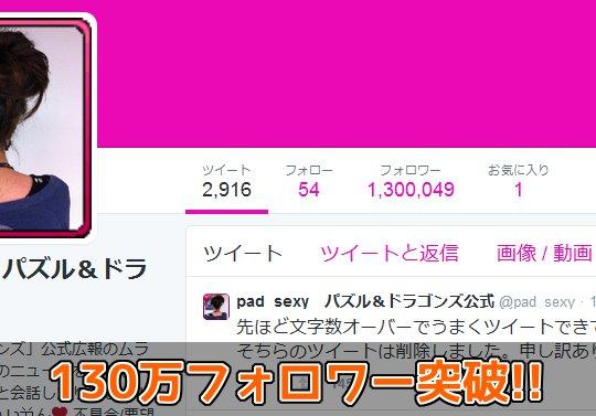 【日本で20位】公式Twitter・ムラコのフォロワーが130万を突破!