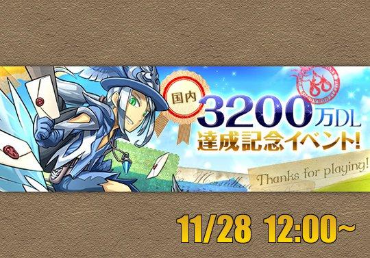 3200万DL記念イベントが来る!チャレンジダンジョンや絶メタプレゼントなど