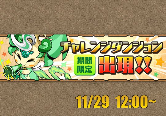 11月29日からチャレンジダンジョンが登場!