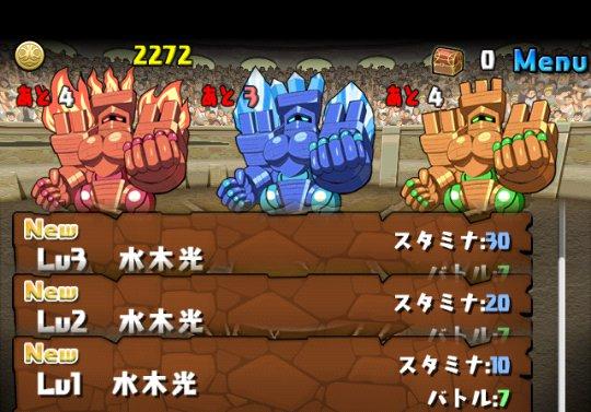 チャレンジダンジョン3 Lv1~3 攻略&ダンジョン情報
