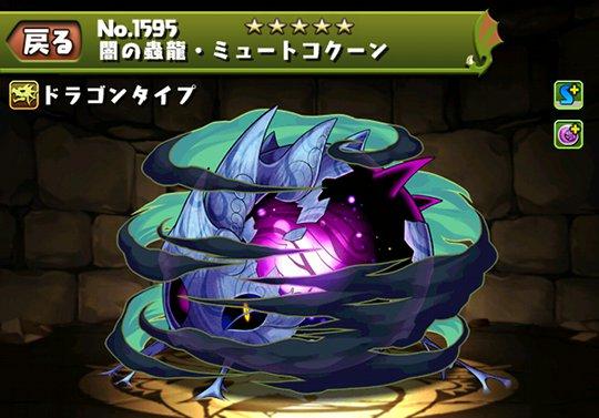闇の蟲龍・ミュートコクーンのステータス