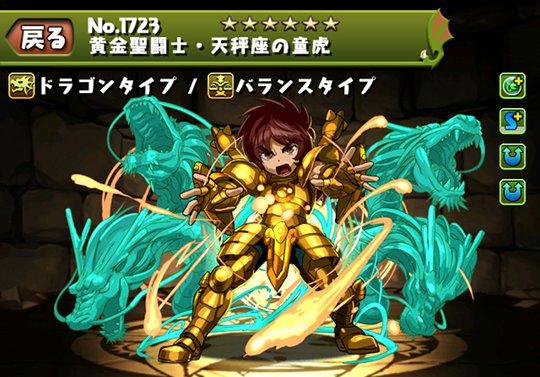 黄金聖闘士・天秤座の童虎のステータス