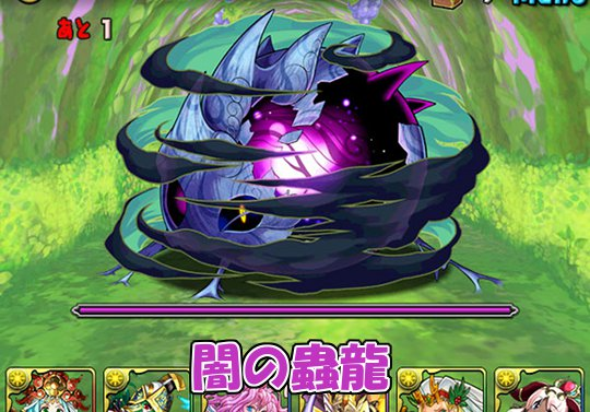 闇の蟲龍 ヘッダー