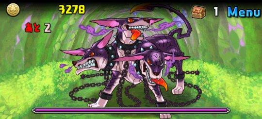 闇の蟲龍 4体以下編成 地獄の番犬・ケルベロス