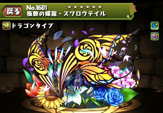 極艶の蝶龍・スワロウテイルのステータス