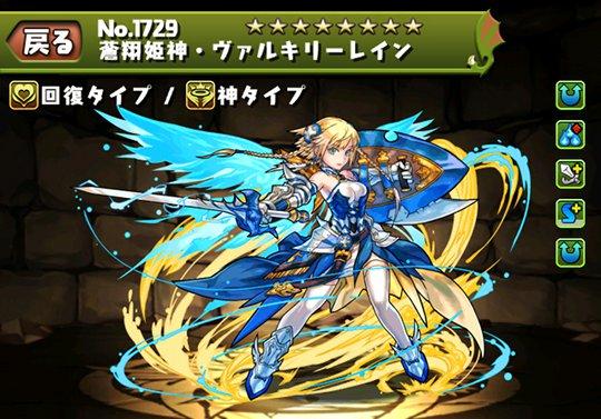 蒼翔姫神・ヴァルキリーレインのステータス