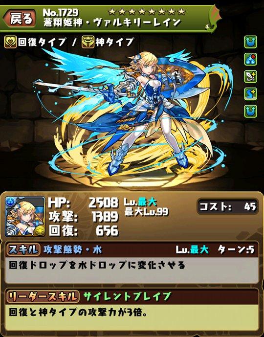 蒼翔姫神・ヴァルキリーレインのスキル&ステータス