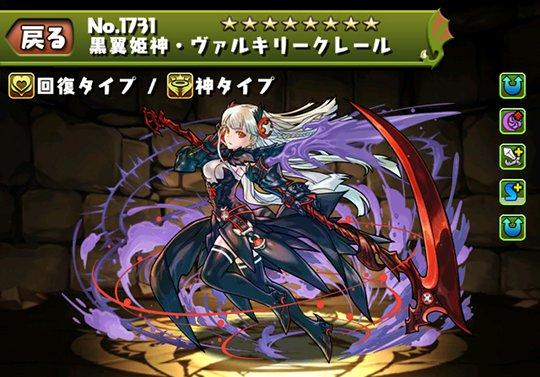 黒翼姫神・ヴァルキリークレールのステータス