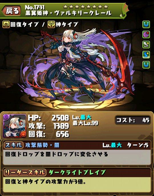 黒翼姫神・ヴァルキリークレールのスキル&ステータス