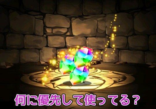 【投票】魔法石を何に優先して使ってる?