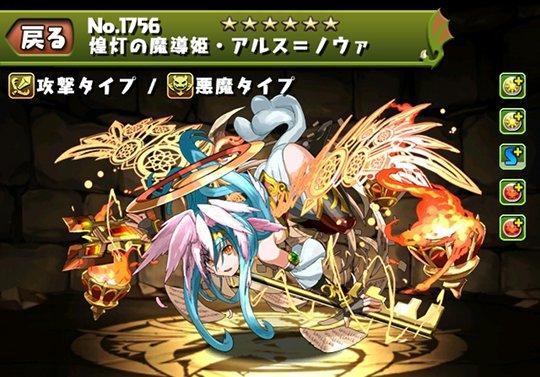 煌灯の魔導姫・アルス=ノウァのステータス