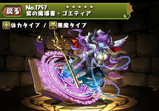 紫の魔導書・ゴエティアのステータス