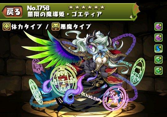 闇翔の魔導姫・ゴエティアのステータス