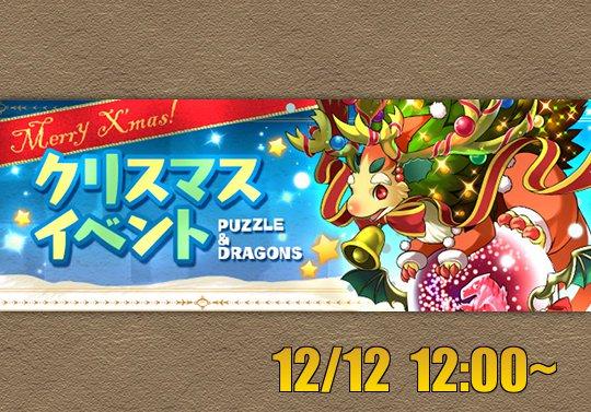 クリスマスイベントが来る!降臨チャレンジやクリスマスガチャなど