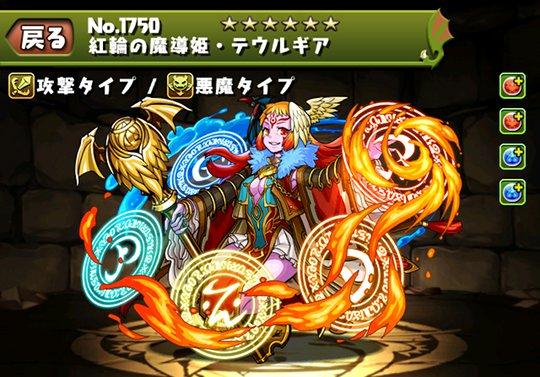 紅輪の魔導姫・テウルギアのステータス