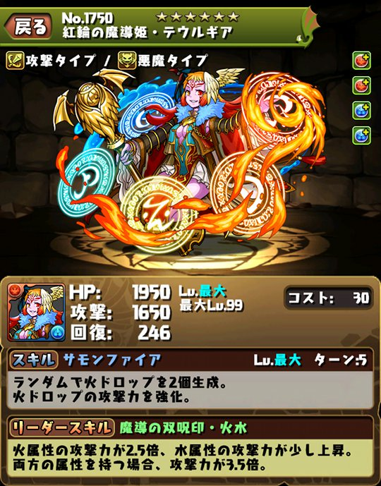 紅輪の魔導姫・テウルギアのスキル&ステータス