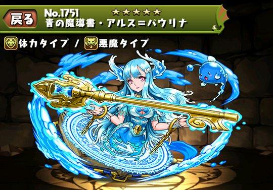 青の魔導書・アルス=パウリナのステータス