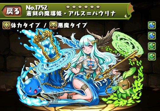 蒼刻の魔導姫・アルス=パウリナのステータス