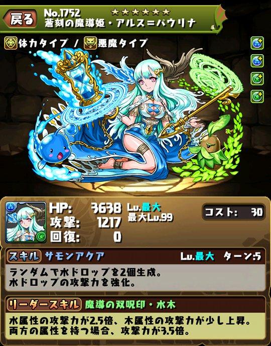 蒼刻の魔導姫・アルス=パウリナのスキル&ステータス