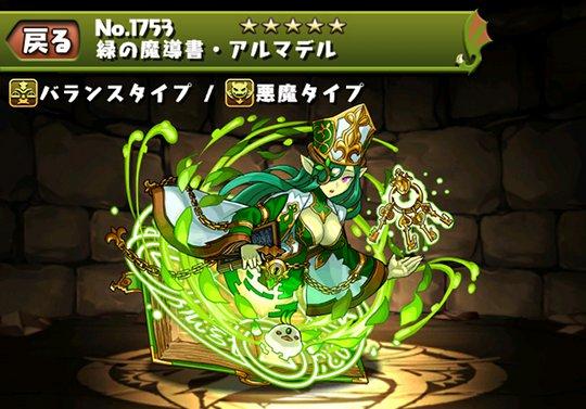 緑の魔導書・アルマデルのステータス