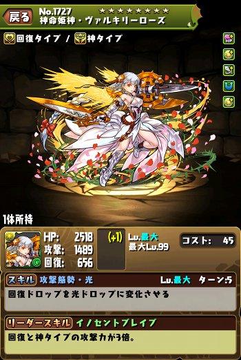 神命姫神・ヴァルキリーローズ ステータス画面