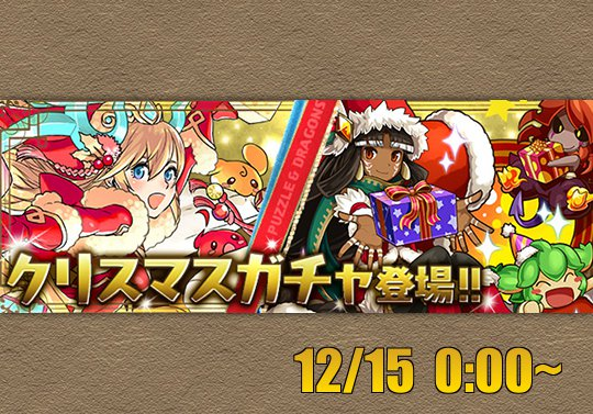 12月15日からクリスマスガチャが登場!限定キャラにサンタジーニャ・サンタサクヤ