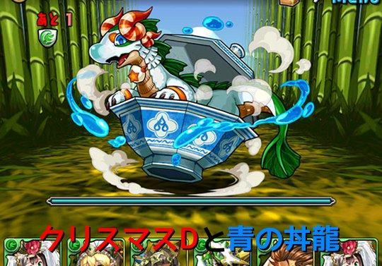 来週のスペダンは「クリスマスダンジョン」「青の丼龍」がやってくる!