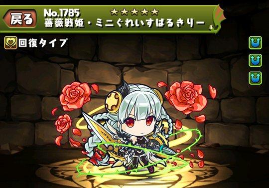 薔薇戦姫・ミニぐれいすばるきりーのステータス
