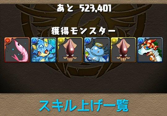 青の丼龍でスキル上げできるモンスターの一覧表